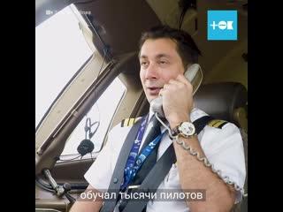 Сюрприз от команды воздушного судна своему учителю