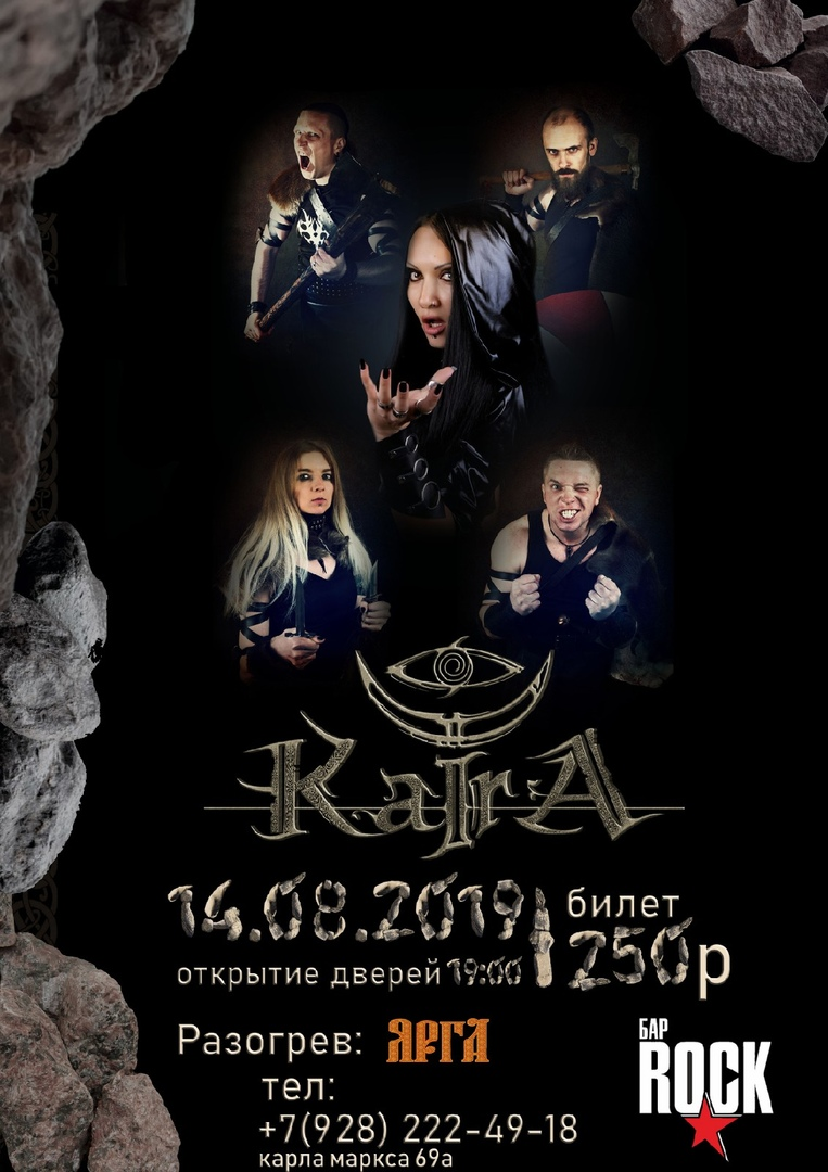 Афиша Пятигорск совместный концерт KAIRA и ЯРГА