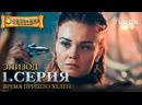 Время пришло Хелен - Основание Осман 1 серия русская озвучка турок1990