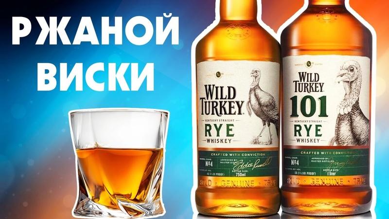 Wild Turkey RYE - РЖАНОЙ ВИСКИ