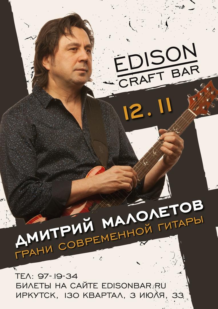 Афиша Иркутск 12.11 / ДМИТРИЙ МАЛОЛЕТОВ / EDISON BAR