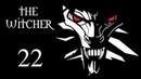 The Witcher Ведьмак Подозрительный Винсент Мэйс защищаем девчонок 22