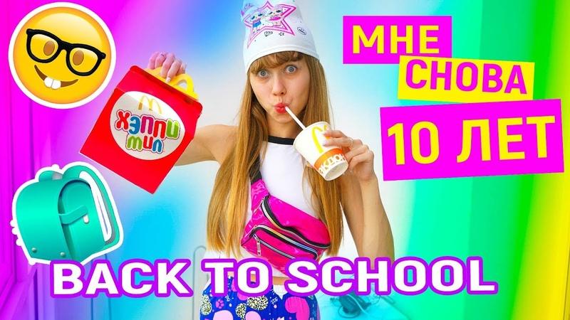 ЦЕЛЫЙ ДЕНЬ ЖИВУ КАК 10-ЛЕТНЯЯ Челлендж   Back To School - Энни Мэй