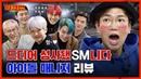 (ENG SUB) ☆엑소 EXO 총출동★ 월클의 매니저란 이런겁니다 첫만남부터 주접 떨고 졸다 걸려서 엑소한테 혼난 아이돌 매니저 리뷰ㅣ워크맨 ep.34