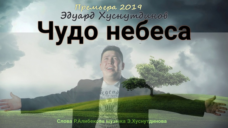 Эдуард Хуснутдинов -ЧУДО НЕБЕСА .Премьера 2019 года.Послушайте друзья