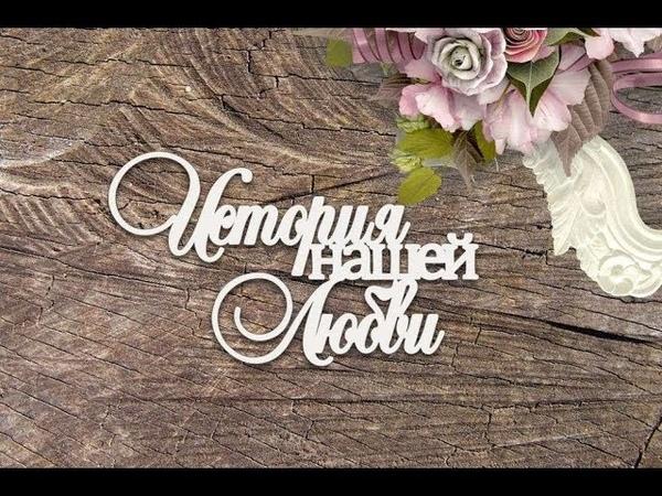 Красивое Слайд шоу на свадьбу от родителей Love story