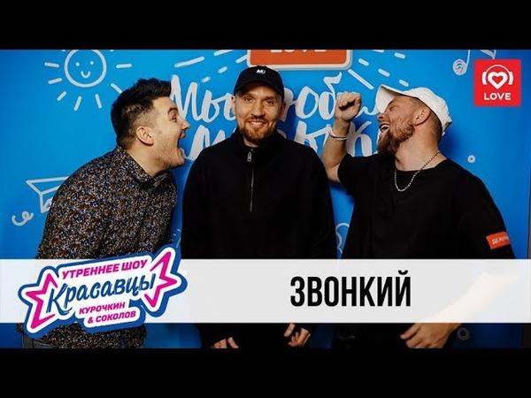 Звонкий в гостях у Красавцев Love Radio