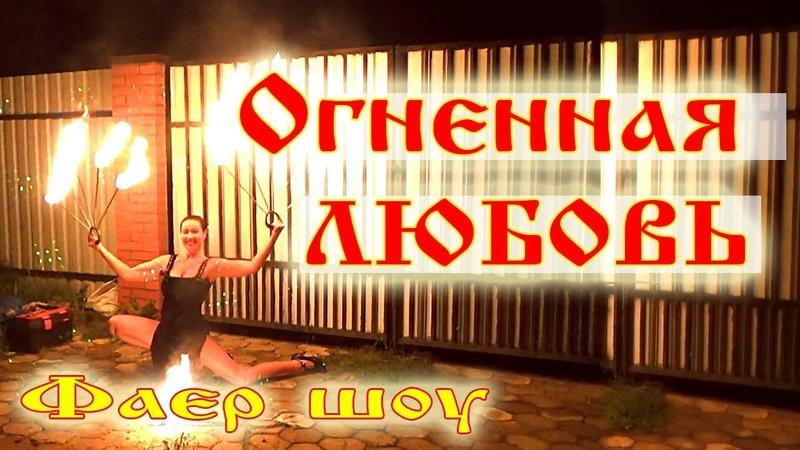 Фаер шоу Огненная Любовь на ЗОЖ working 11.0