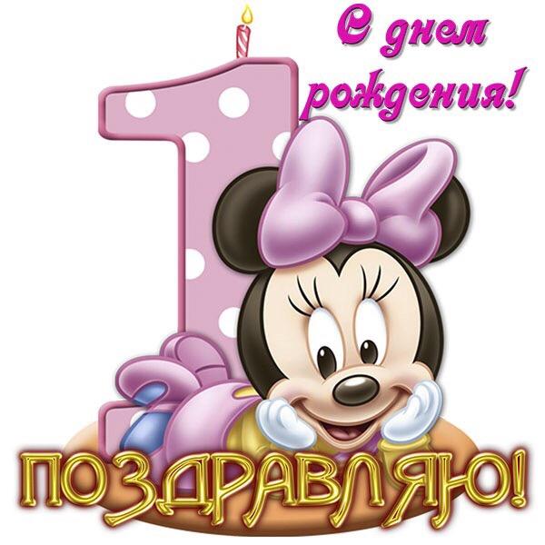 Стихи поздравления с днем рождения девочке 1 годик