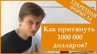 [Секретная Формула] Почему 98% людей в России никогда не станут миллионерами? [Автор: Артем Мельник]