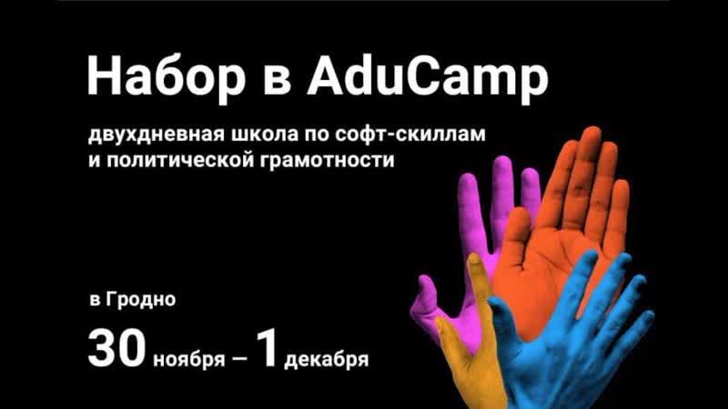 Чаму нефармальна вучаць удзельнікаў праекта AduCamp