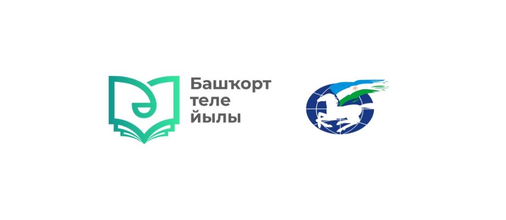 Афиша Уфа Баш орт теле йылы / Год башкирского языка
