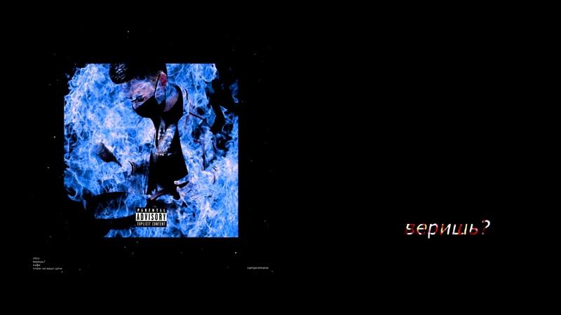 Vampiremane - веришь (EP Антимония)
