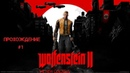 Wolfenstein II The New Colossus ➤ Прохождение 1 ➤ PS4