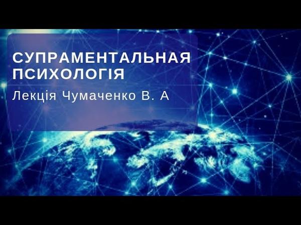 Лекція Чумаченко В. А. Супраментальная психологій