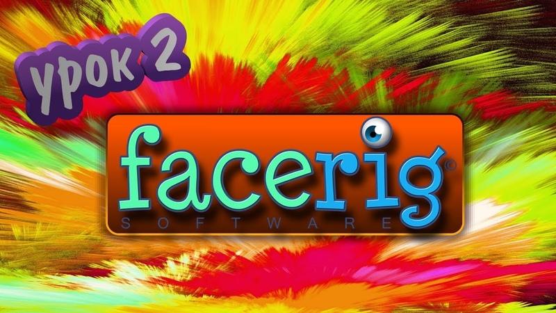 FaceRig как добавить своего персонажа - урок 2