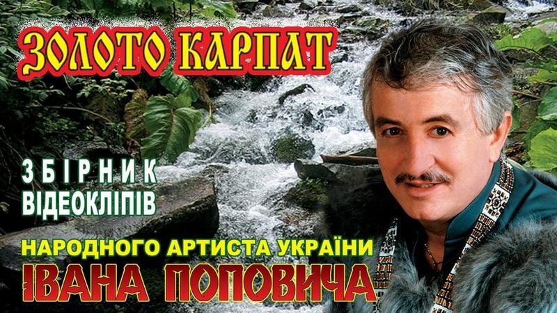 Іван Попович Золото Карпат -Збірник відеокліпів