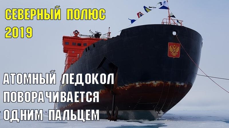 Атомный ледокол 50 лет Победы поворачивается одним пальцем   Сочинец на Северном полюсе