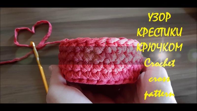 Узор крестики крючком из трикотажной пряжи. Вяжем простые узоры крючком. Crochet cross pattern