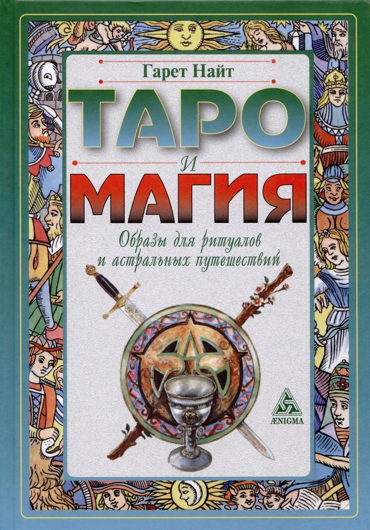Найт Гарет. Таро и магия: образы для ритуалов и астральных путешествий CrZIgs9PASo