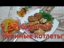 Рубленные куринные котлеты Готовлю ужин мужу