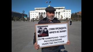 Дагестан: отец убитых силовиками чабанов вышел на одиночный пикет