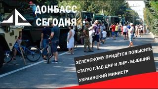 «Фашисты, суки, «б***и!» - в Краматорске отметили День независимости