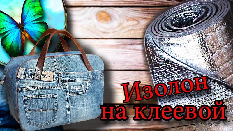 Уплотнитель для сумок(Изолон на клеевой) Natalie ErimBag Sealer