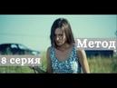Сериал Метод. 1 сезон 8 серия. Русский детектив HD.