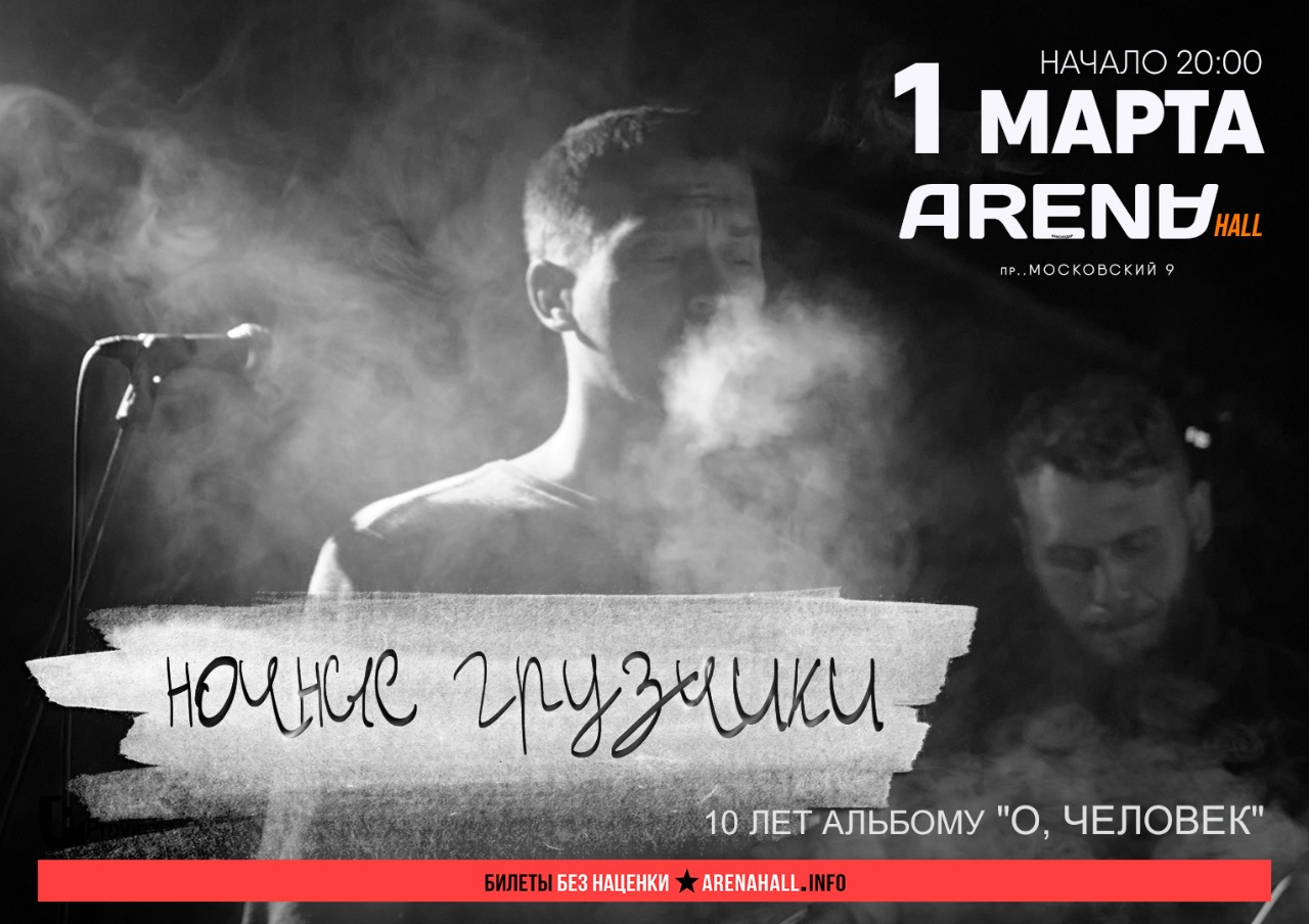 Афиша Воронеж НОЧНЫЕ ГРУЗЧИКИ / 01/03 / Воронеж / ARENA HALL