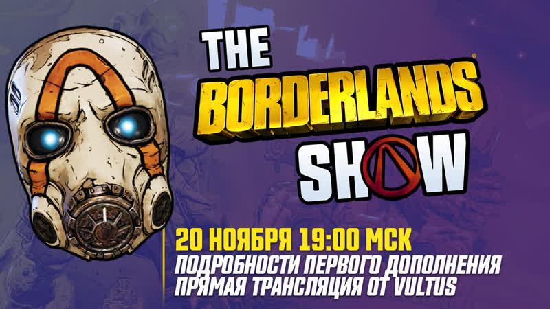 The Borderlands Show – подробности первого дополнения