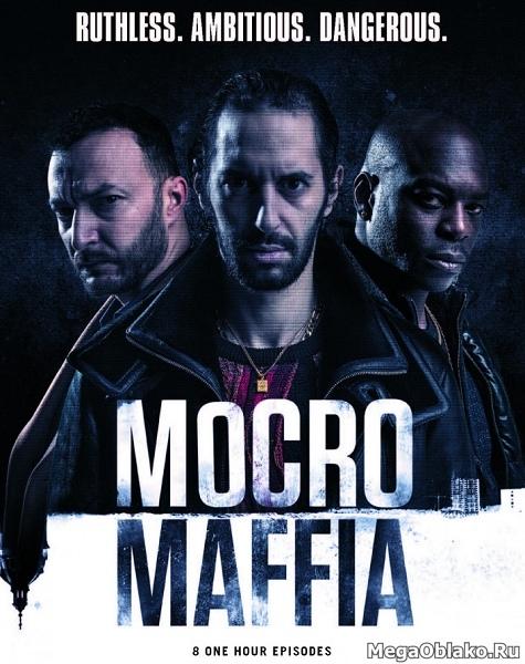 Марокканская мафия (1 сезон: 1-8 серия из 8) / Mocro Maffia  / 2018 /  ПМ (Русский Репортаж)  / WEB-DLRip + WEB-DL (1080p)
