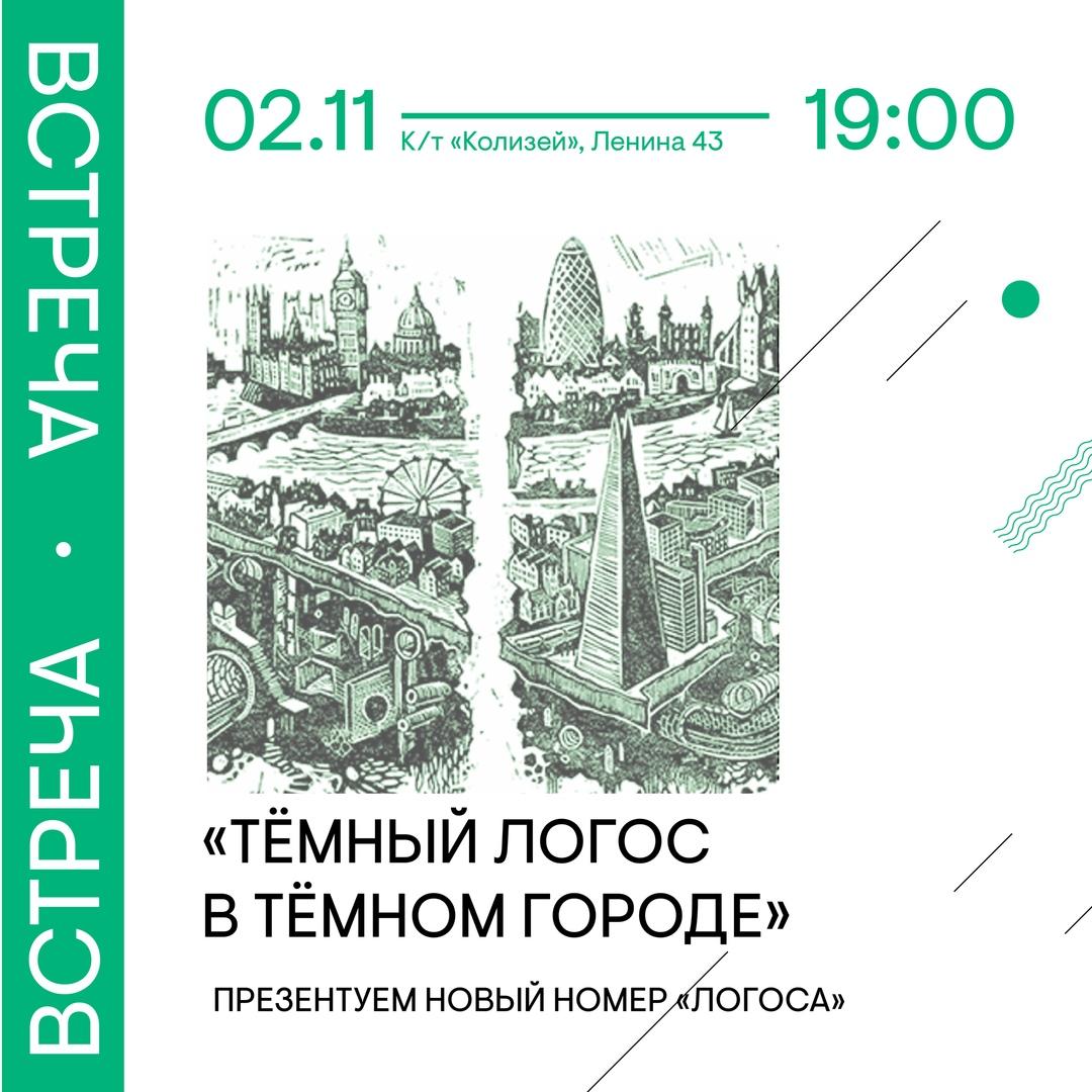 Афиша Екатеринбург ПРЕЗЕНТАЦИЯ ЖУРНАЛА «ЛОГОС»