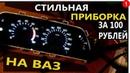 Легкий ПЕРЕСВЕТ ЩИТКА ПРИБОРОВ VDO на ВАЗ 2114 2112 за копейки