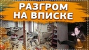 Разбили квартиру на вписке в Запорожье Плохие Новости [Перезалив]