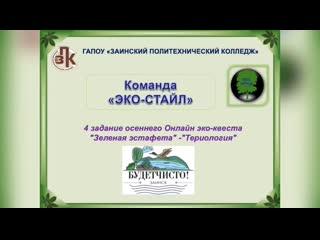 "4 задание осеннего Онлайн эко-квеста ""Зеленая эстафета"" -""Териология"""