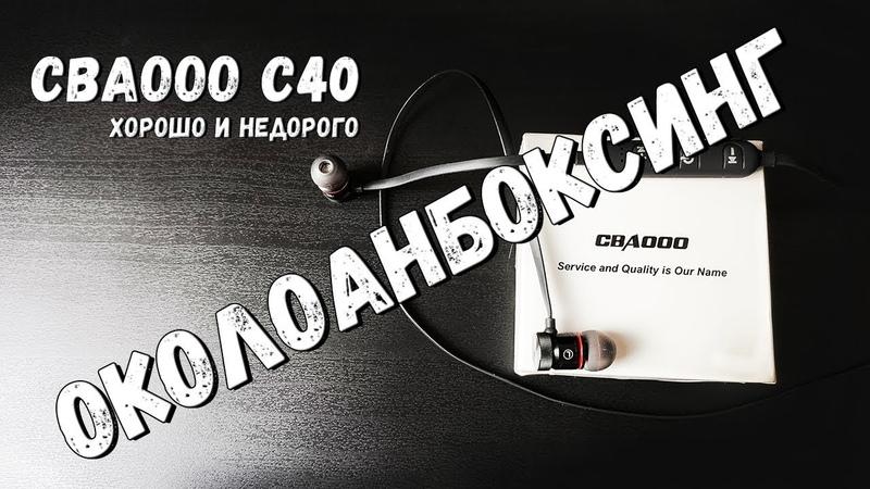 CBAOOO C40 крутые bluetooth наушники с aliexpress / Околоанбоксинг