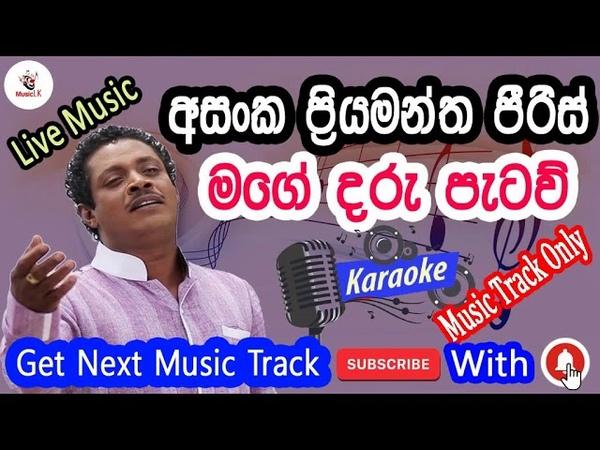 Mage Daru Pataw Asanka Priyamantha without voice Karaoke Music Track Only