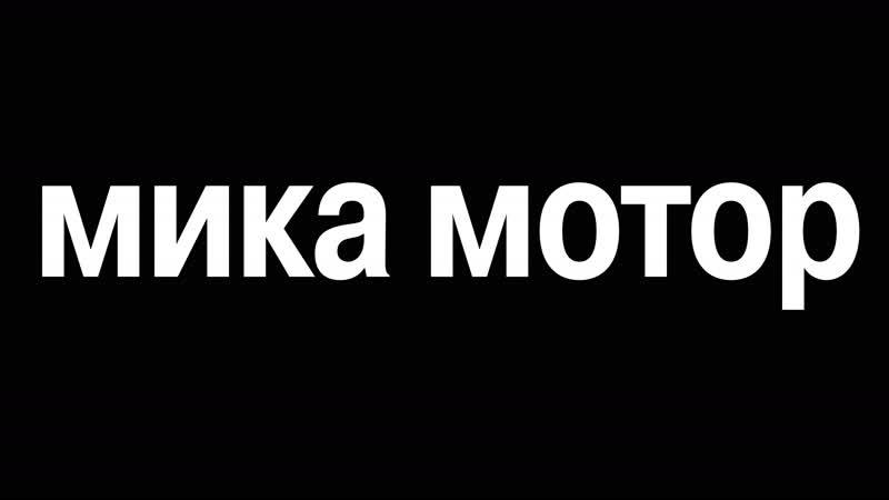 День Сервиса ролик для МИКА МОТОР