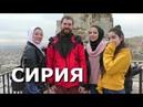 С НОВЫМ ГОДОМ, СИРИЯ! - Как живёт Сирия сегодня