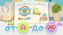 Мультик про машинки Би-Би-Знайки СБОРНИК №1 - 8 серий подряд детские песенки мультик для малышей.