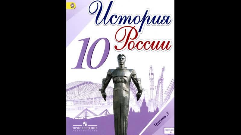 10к ир 2 18 Культурное пространство советского человека в 1930 е годы