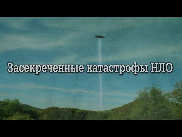 Сбитые системами ПВО НЛО в России и СССР, тайные операции КГБ , секретные бункера с гуманоидами