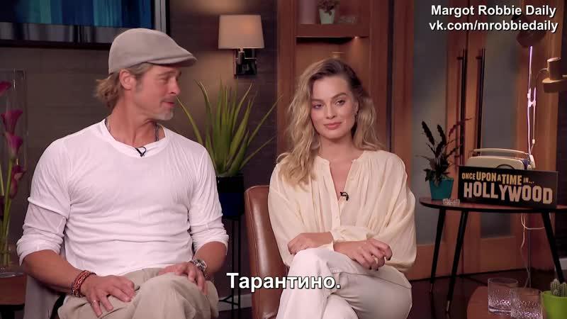 Интервью jacksepticeye с Марго Робби и Брэдом Питтом в рамках промоушена фильма Однажды в Голливуде русские субтитры