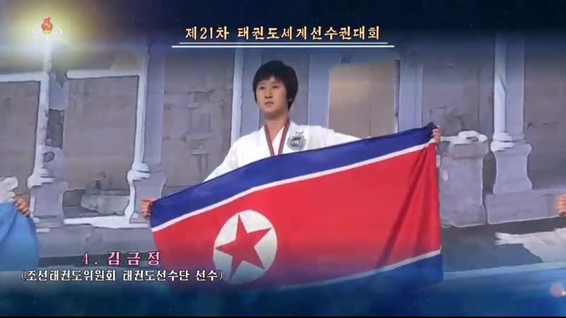 2019년 조선민주주의인민공화국 10대최우수태권도선수들