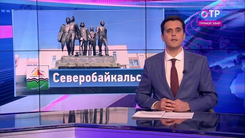 Малые города России Северобайкальск город на берегу Байкала