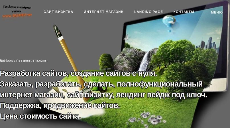 Разработка сайта клиники