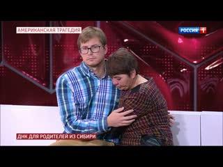 Американская трагедия: ДНК для родителей из Сибири.Прямой эфир от