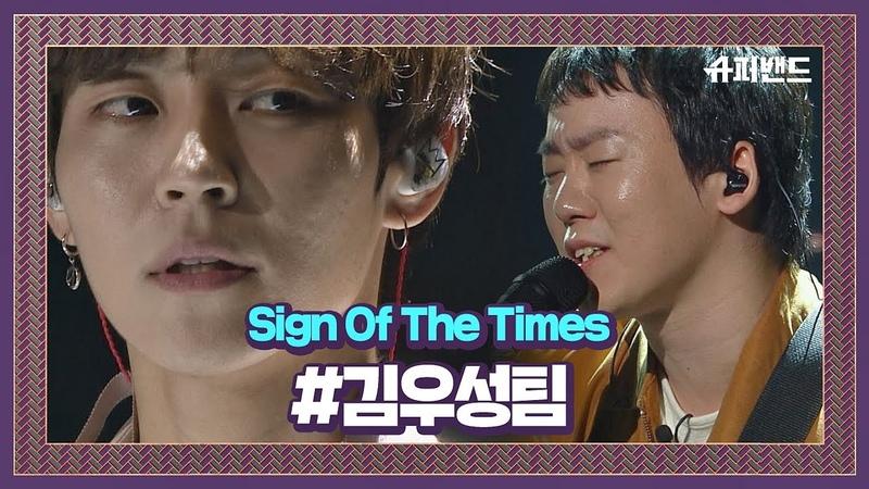 ♥마성의 꿀보컬♥ 김우성 팀 ′Sign Of The Times′♬ #본선1라운드 슈퍼밴드 (SuperBand) 5회