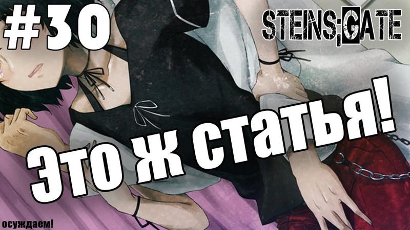 Врата Штейна (Steins;Gate) 30 - Домогаемся =3 (Прохождение на русском)